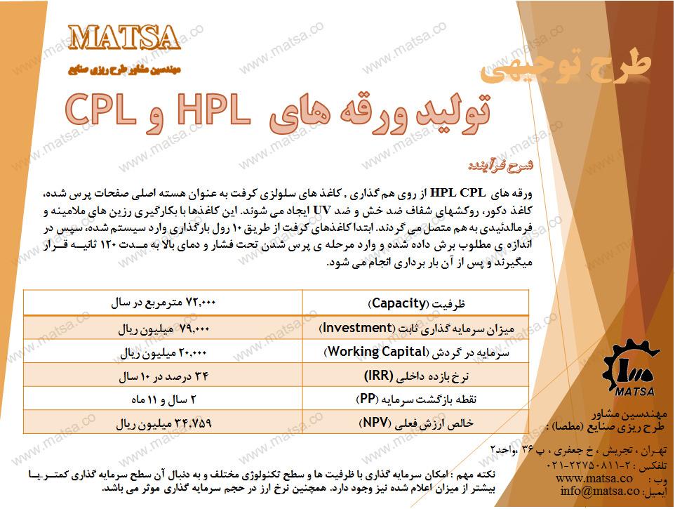 طرح توجیهی تولید ورقه های HPL و CPL